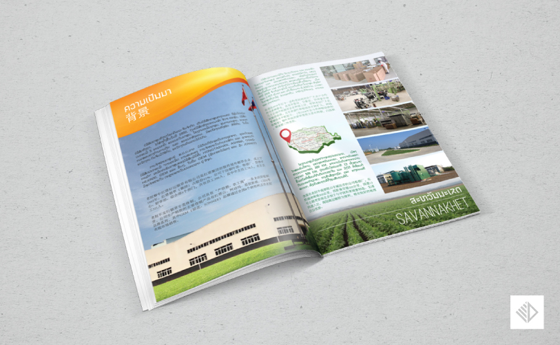 Graphic Design - Hongta Company Profile 2