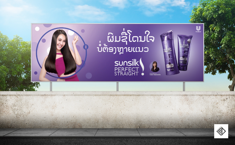Graphic Design - Lao Typeface for Sunsilk Perfect Straight billboard
