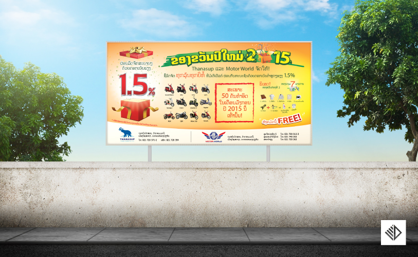 Graphic Design - Thanasup Promotion billboard