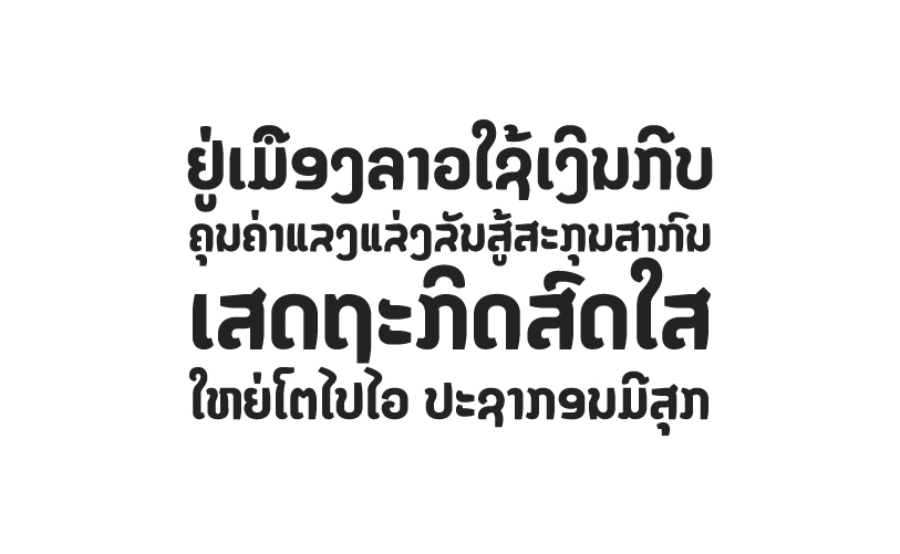 Typeface Design - Lao Font DSN Bank 1
