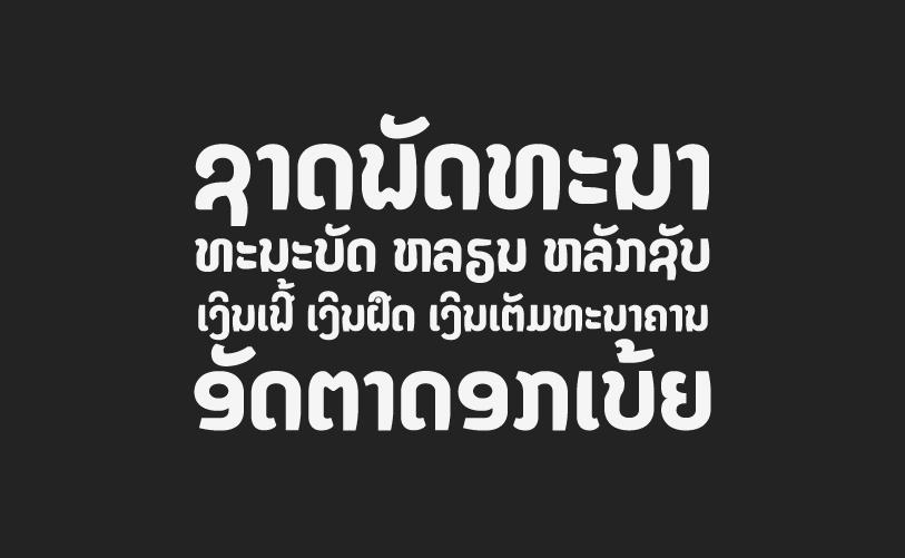 Typeface Design - Lao Font DSN Bank 2