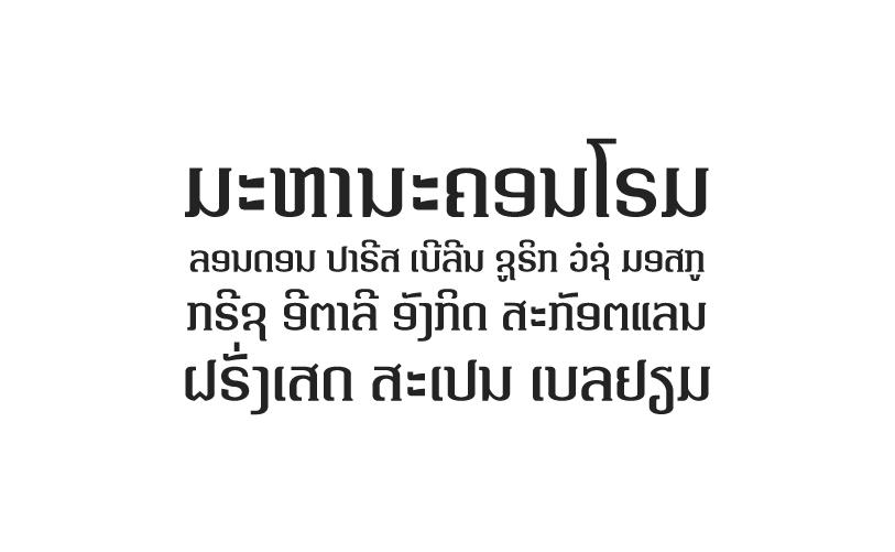 Typeface Design - Lao Font DSN Premium 1