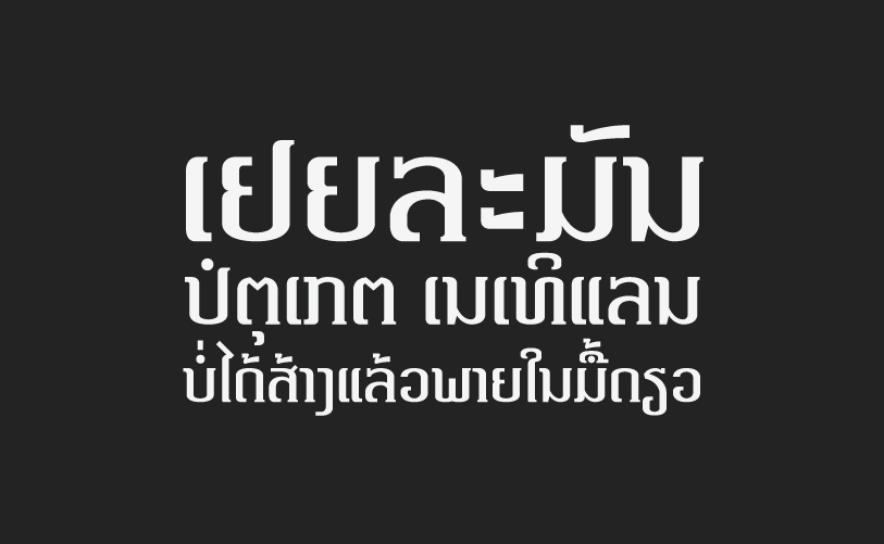 Typeface Design - Lao Font DSN Premium 2