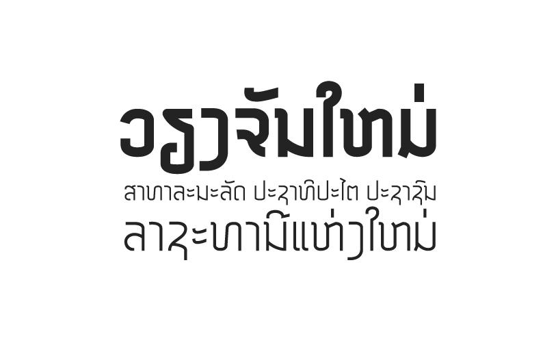 Typeface Design - Lao Font DSN Vientiane 1