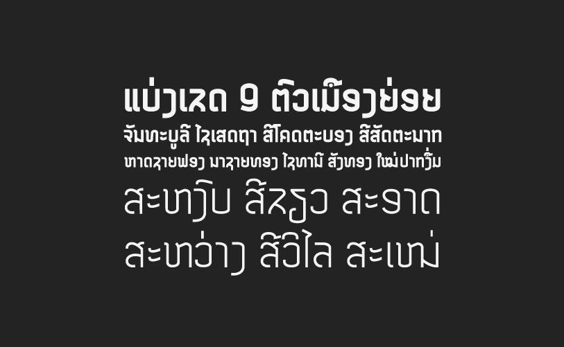 Typeface Design - Lao Font DSN Vientiane 2