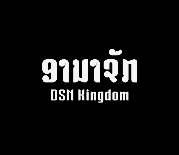 DSN Kingdom
