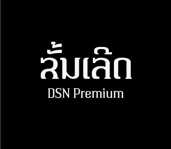 DSN Premium
