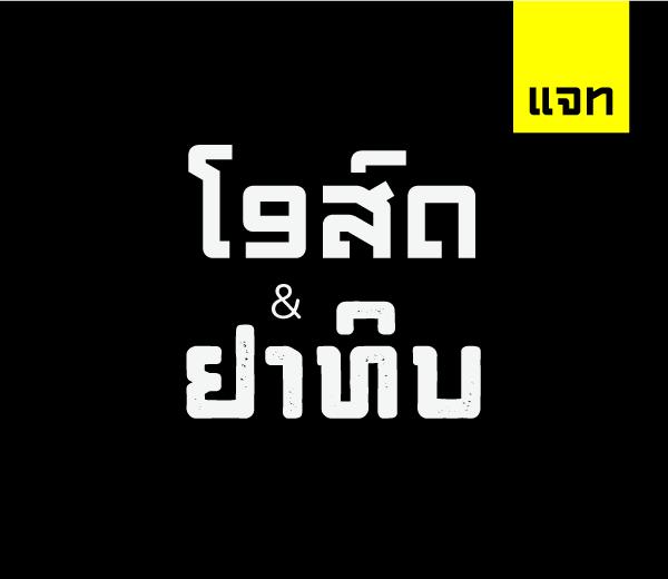 DSN Osod & DSN Yatip